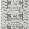 404.) Zusatz-Lebensmittekarte für Otto Prutscher 1948